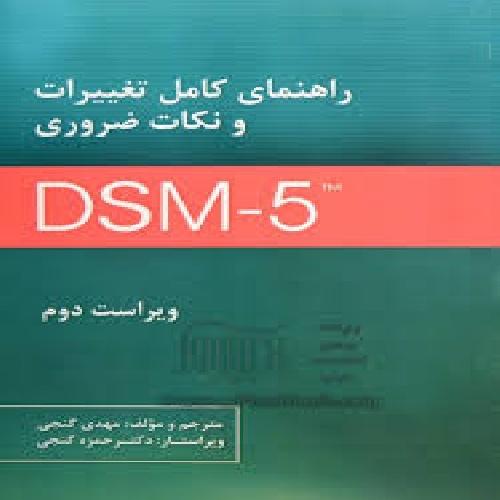 خلاصه کتاب راهنمای آماری و تشخیصی اختلالات روانی نسخه پنجم ، DSM5 حمزه گنجی